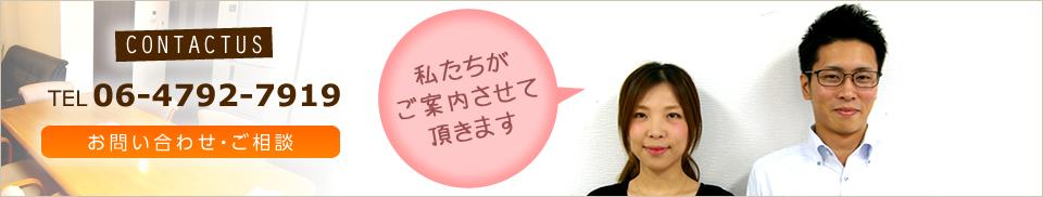 06-4792-7919 お問い合わせ・ご相談